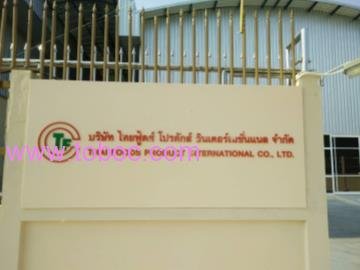 Thai Foods Product International Co.,Ltd